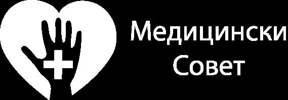 Медицински Совет